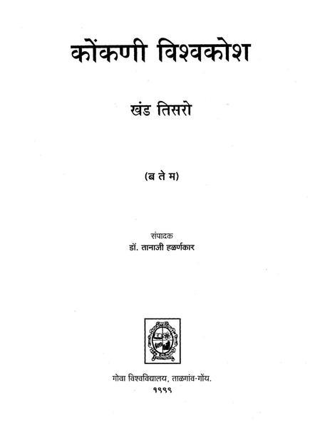 File:Konkani Viswakosh Vol3.pdf