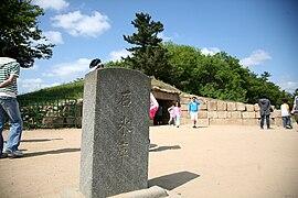 Korea-Gyeongju Seokbinggo-Monument-01.jpg