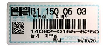 Korea stamp type PO-B6.jpg