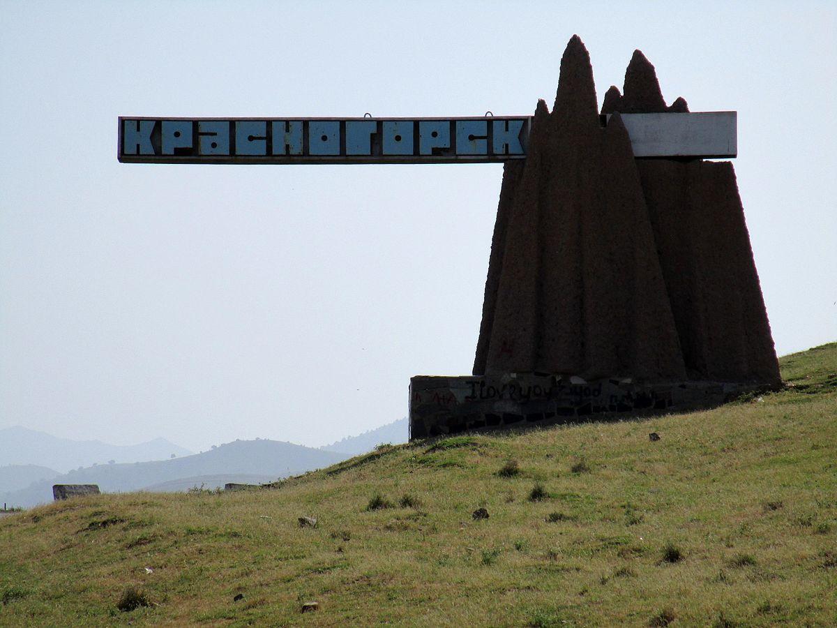 Красногорск основан в 1953 году как шахтерский рабочий поселок