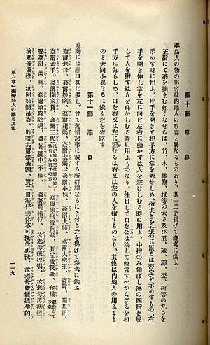 Hokkien profanity - Profanities of Taiwanese Hokkien Japanese ruled era