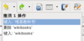 LibreOffice 3.4 List of actions that can be undone zh-CN.png