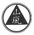 Logo du Yama Arashi.jpg