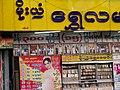 Lottery shop, Yangon, Myanmar.jpg