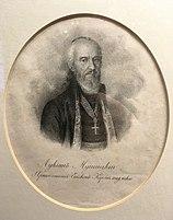 Lukijan Mušicki Anastas Jovanović.jpg