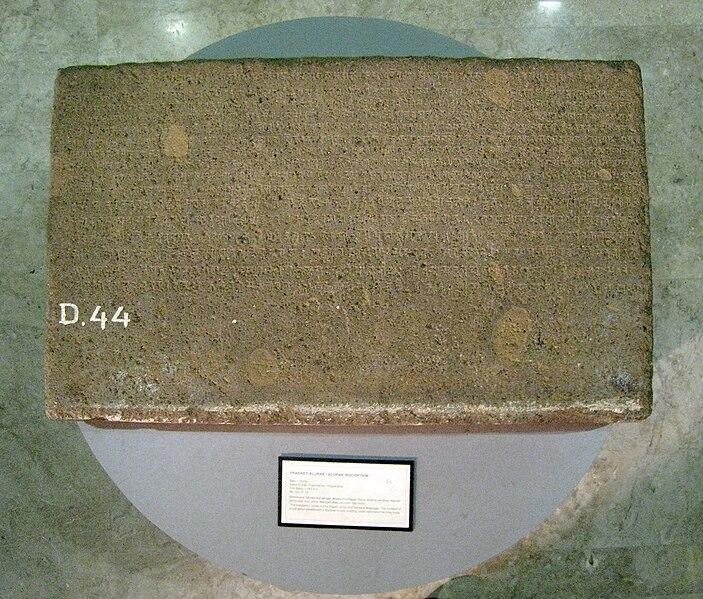 Berkas:Manjusrigrha Kelurak Inscription.JPG
