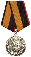Medal For Service in the Naval Infantry MoD RF.jpg