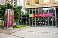 Mega Bank Nangang Branch 20140817.jpg