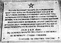 Memorial plate for the Liberation of Kratovo by the Macedonian fighters.jpg