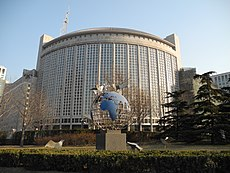 Ministry of Foreign Affairs, Beijing.jpg