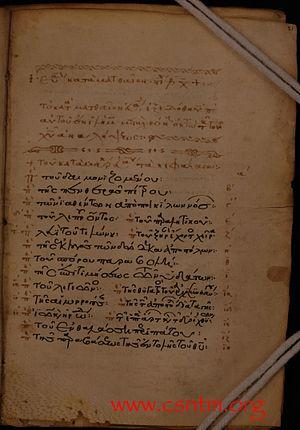 Minuscule 541 - Image: Minuscule 541 (GA) folio 0021r