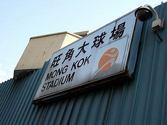 Mong Kok Stadium - Image: Mk stadium sign