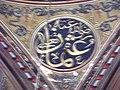 Mosque of Muhammad Ali 129.JPG