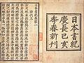 Nihonshoki jindai kan pages.jpg