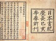 Páginas del Nihonshoki.