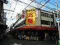Nipponbashi - panoramio (5).jpg