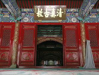 Niujie Mosque - Image: Niujie Mosque 01