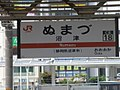 Numazu Station Sign (Gotemba Line)2018.jpg