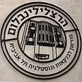 PikiWiki Israel 23743 Architecture of Israel.jpg