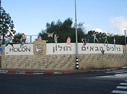 PikiWiki Israel 32889 Entrace to Holon.JPG