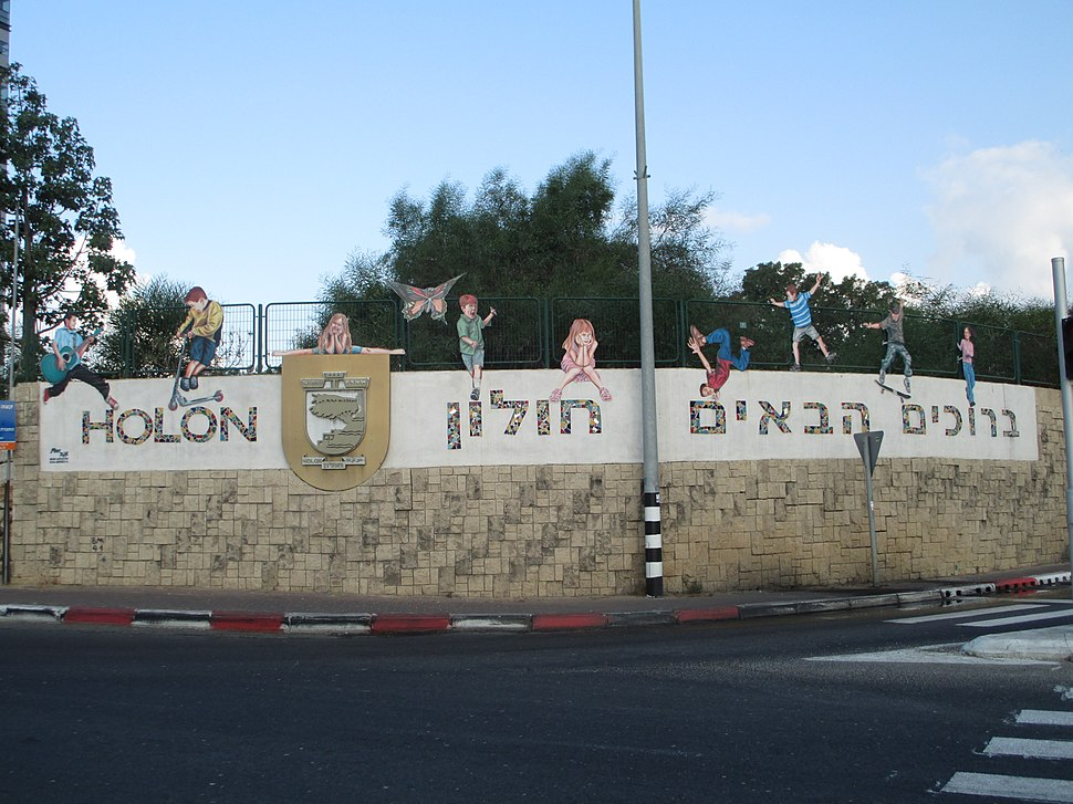 PikiWiki Israel 32889 Entrace to Holon