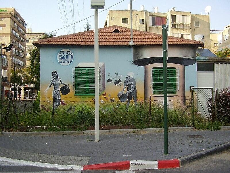 ציור קיר של רמי מאירי בגבעתיים