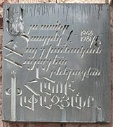 Plaque to Hakob Papazyan in Yerevan (2013).jpg
