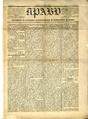 Pravo br6-9 1870 Parlichev slovo za ekzarhiata.pdf