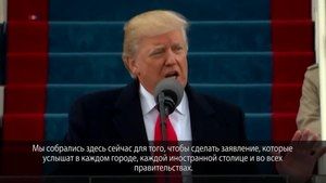 Файл:President Trump's Inaugural Address 2017 (hard russian subtitles).ogv