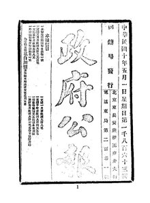 ROC1921-05-01--05-15政府公报1863--1877.pdf