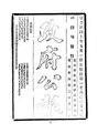 ROC1921-05-01--05-15政府公報1863--1877.pdf