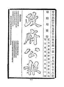 ROC1921-05-16--05-31政府公报1878--1893.pdf