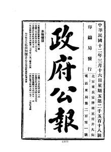 ROC1923-03-16--03-31政府公报2518--2533.pdf