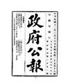 ROC1923-03-16--03-31政府公報2518--2533.pdf