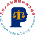 ROC Civil Service Protection and Training Commission Logo.png