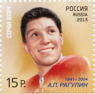 "Alexander Ragulin - Alexander Ragulin on a 2013 Russian stamp from the series ""Sports Legends"""