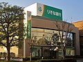 Resona Bank Akiruno Branch.jpg