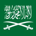 Royal Standard of Saudi Arabia 1938-1973.png