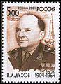 Rus Stamp GST-Duhov.jpg