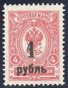 Russia Kolchak Government 1919 Sc4.jpg