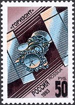 Russia stamp 1993 № 84.jpg