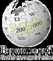 RussianWikipediaLogo-200000-proposal-6.png
