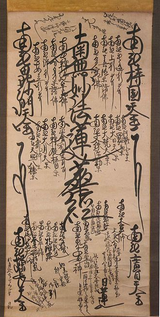 Namu Myōhō Renge Kyō - A kakejiku Honzon from the Nichiren Shu school with Namu Myōhō Renge Kyō in the center portion