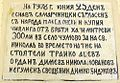Saint Nicholas Inscription Church Prilepec.jpg