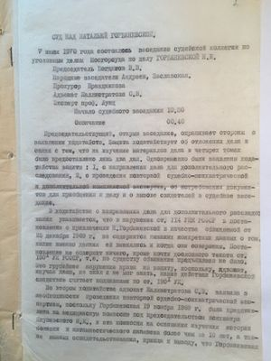 Chronicle of Current Events - Report on the trial of Natalya Gorbanevskaya, issue 15 (31 August 1970)