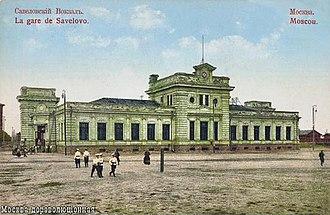 Moscow Savyolovskaya railway station - Image: Savelovsky vokzal