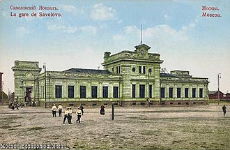 Moscow Savyolovsky railway station - Image: Savelovsky vokzal
