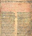 Savino Zakonopravilo - Ilovichki prepis, 1262.jpg