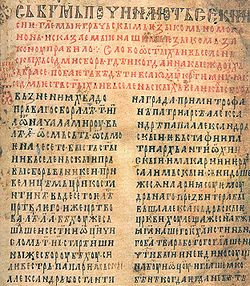 First page of St. Sava's Nomocanon, 1262 manuscript