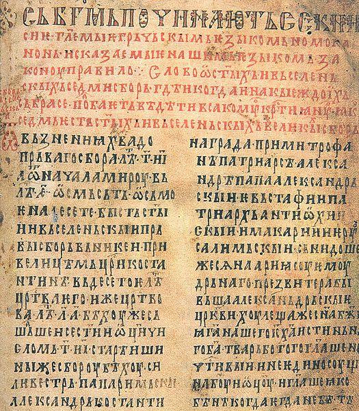Слика:Savino Zakonopravilo - Ilovichki prepis, 1262.jpg